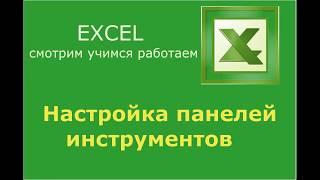 Настройка панели инструментов в EXCEL 2003