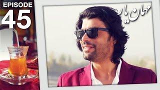 مهمان یار - فصل ششم  - قسمت چهل و پنجم / Mehman-e-Yaar - Season 6 - Episode 45