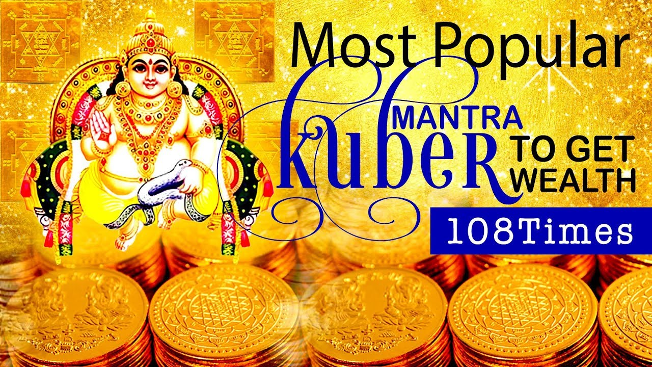 Popular Kubera Mantra 108 Times for Money, Wealth & Cash | Om Shreem Hreem  Kleem| Kuber mantra