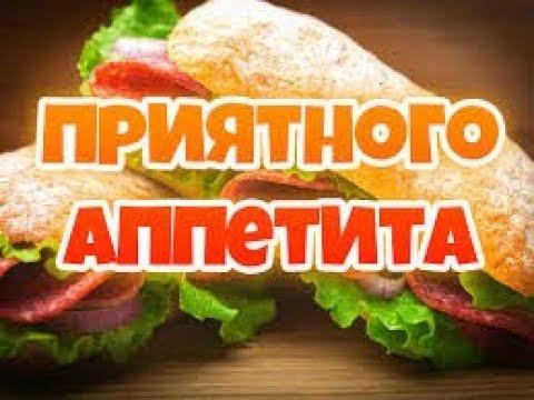Желаю вам приятного аппетита!