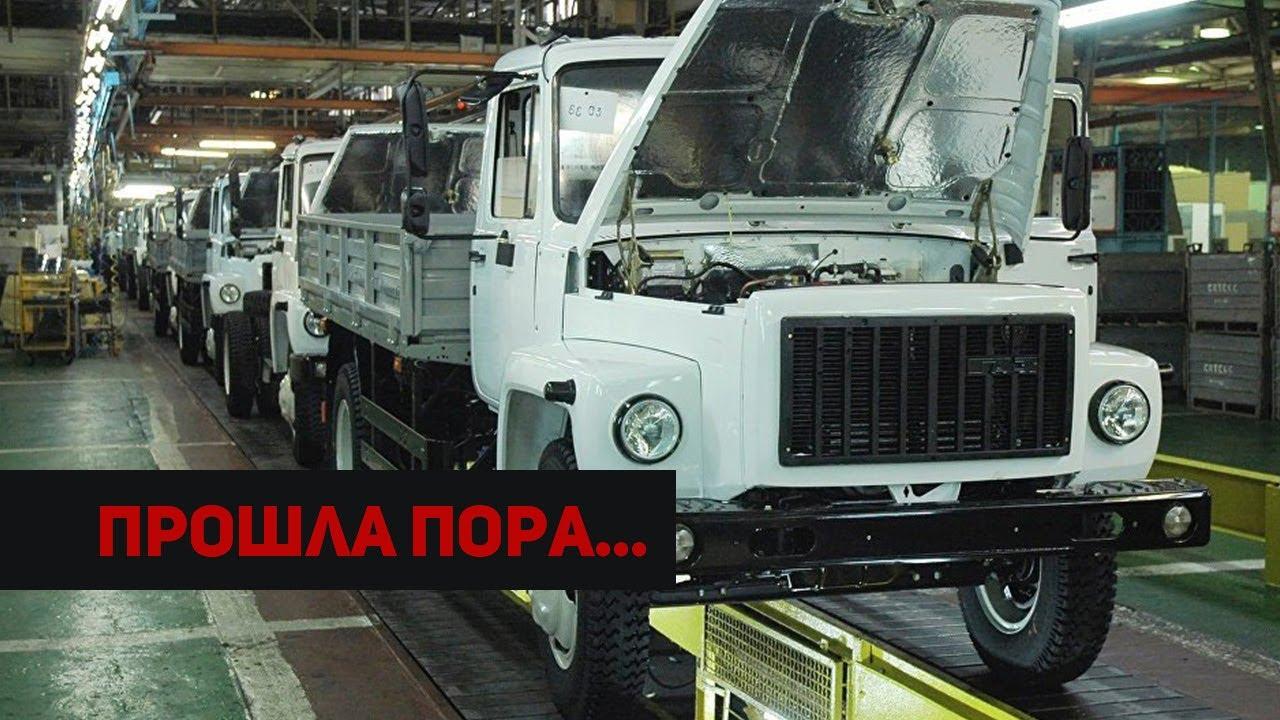 Почему ГАЗ прекратил выпускать свои знаменитые модели грузовиков?