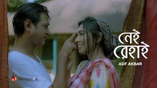 Nei Rehai Asif Akber Mp3 Song Download