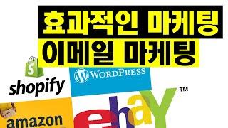 드랍쉬핑 사이트, 이베이, 온라인 비즈니스에서의 중요한…