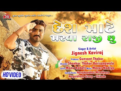 Desh Mate Marava Raji Chhu - Jignesh Kaviraj - HD Video - Latest Video Song 2019