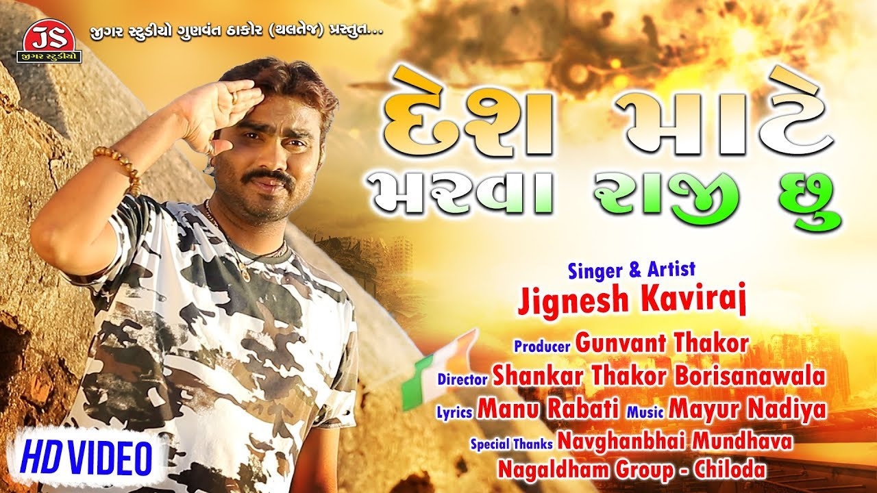 Desh Mate Marava Raji Chhu - Jignesh Kaviraj - HD Video - Latest Video Song  2019