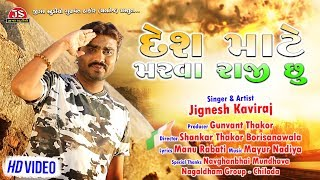 Desh Mate Marava Raji Chhu Jignesh Kaviraj HD Latest Song 2019