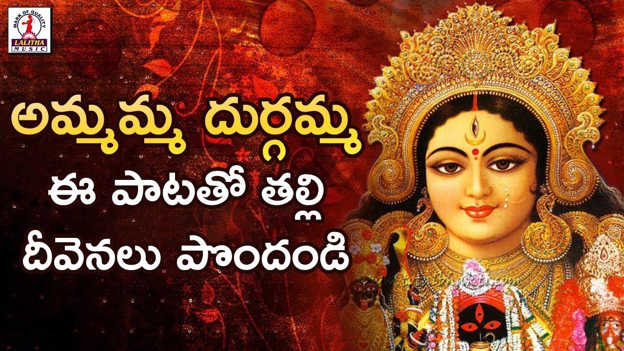 Ammamma Durgamma Song | Sankranthi Special Bhakti Songs 2019 | Lord Durga | Lalitha Audios & Videos