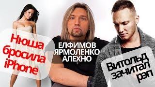 Нюша, Зара, Витольд, Елфимов, Алехно, Ярмоленко и Славянский Базар 2017