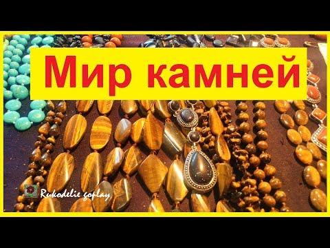 МИР КАМНЕЙ Выставка бижутерия рукоделие ручная работа