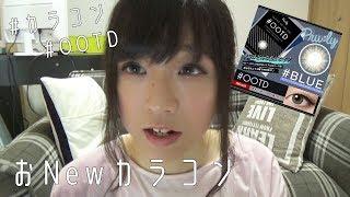 1000円以下のカラコンって気になるじゃん? #OOTD