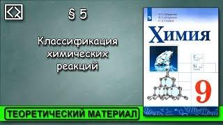 """9 класс § 5 """"Классификация химических реакций""""."""