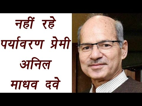 Anil Madhav Dave dies, PM Modi says its a personal loss | वनइंडिया हिंदी