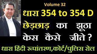 धारा 354 ipc छेड़कानी का झूठा केस कैसे जीते ? What is section 354 to 354d in hindi #354ipc