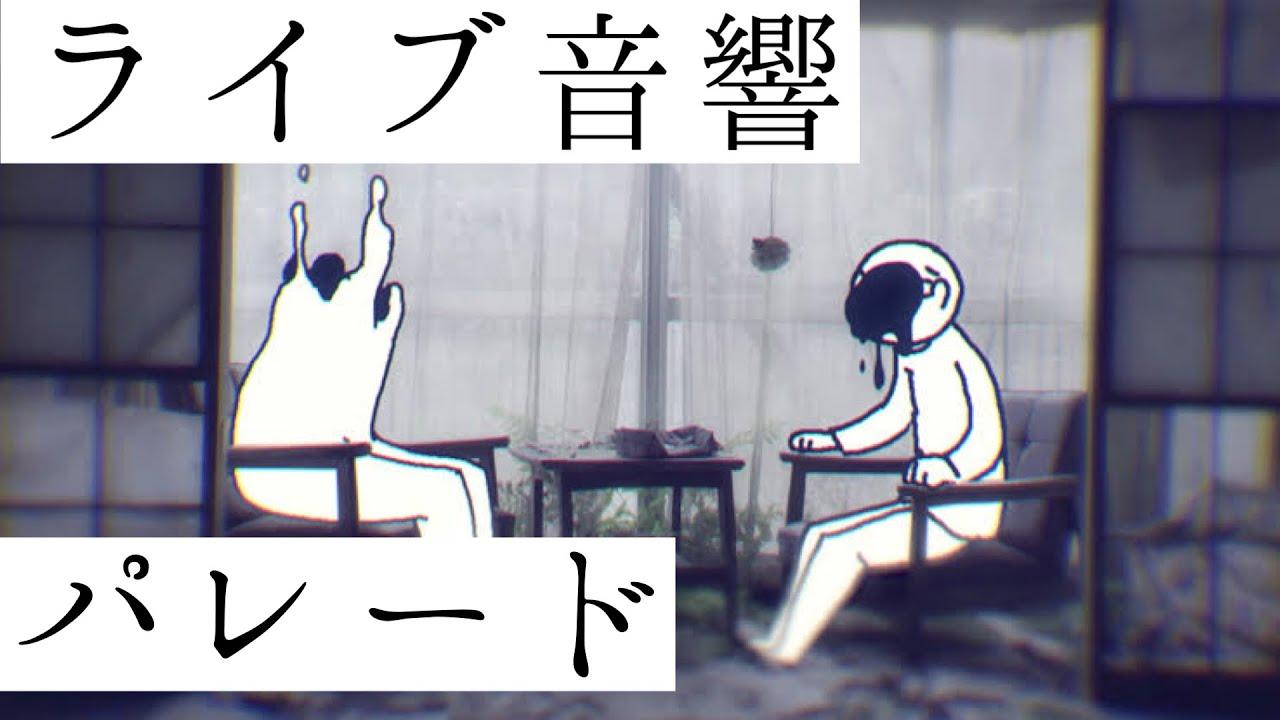 【ライブ音響】パレード-ヨルシカ
