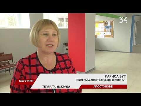 34 телеканал: В Апостолово закончили ремонт правого крыла местной школы
