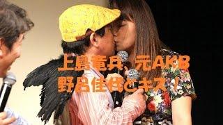 """上島竜兵、後輩の元AKB野呂佳代と""""予想外""""のキス! 参照元:http://n..."""