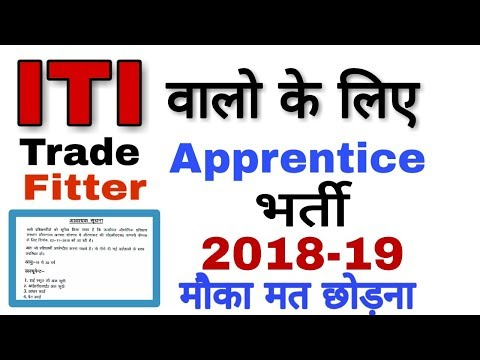 ITI Apprentice vacancy  Trade- Fitter 2018-19 || Famous gyan