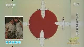 [大手牵小手]《天地之间的歌》 领唱:朱宁 演唱:中央人民广播电台少年广播合唱团|CCTV少儿