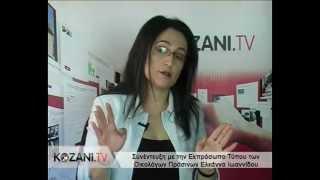 Συνέντευξη με την Ε. Ιωαννίδου