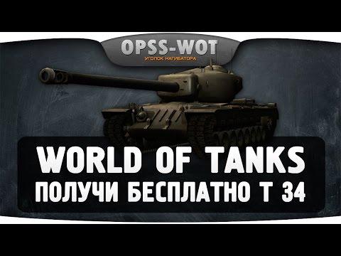 Как бесплатно получить премиум танк т34 для World Of Tanks 0.9.17