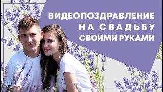 Видео из фотографий на свадьбу 💍👰🤵