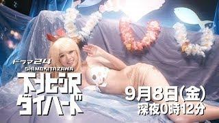 9月8日(金)深夜0時12分放送】 毎週金曜日深夜0時12分放送 「ドラマ24 下...
