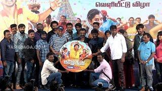 Karimugan Trailer Launch | Makkalisai Mannan Senthil Ganesh | Tamilsaga