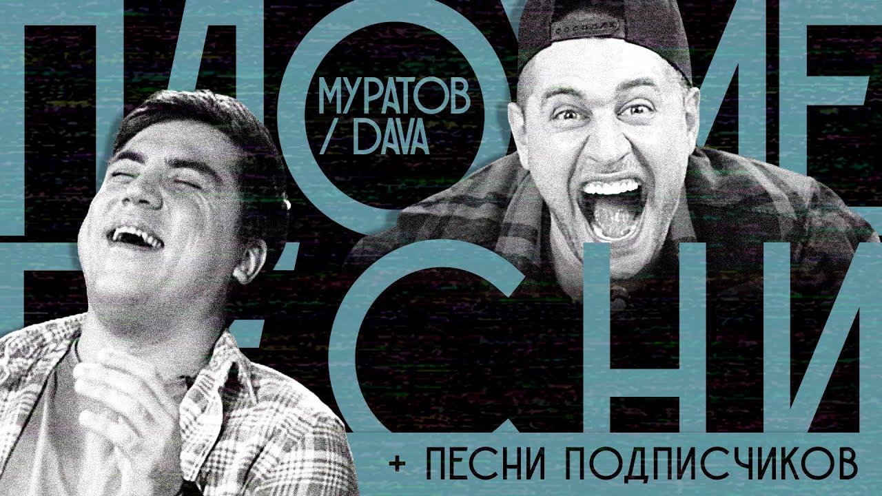 ПЛОХИЕ ПЕСНИ №13. DAVA / МУРАТОВ + песни подписчиков (есть 2-й победитель)