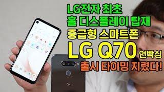 LG전자 최초 홀디스플레이 스마트폰 LG Q70 언박싱! 출시일 선정 지렸다!