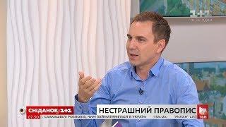 Що треба знати про новий український правопис - розмова з Олександром Авраменком