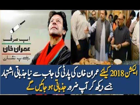 Hum Dekhein Gey - PTI Imran Khan NEW  TV Ad