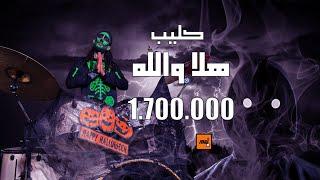 مهرجان هلا والله 🔴 اكس يوز Me - غناء حمو بيكا وفيلو وابو ليله -وقلاظة درامز 2020 Klaza Drums