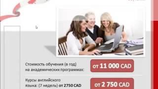 Высшее образование в Канаде(Урывок ознакомительной лекция о самом высококачественном коледже Канады, и базовая информация о том что..., 2014-04-03T15:58:06.000Z)
