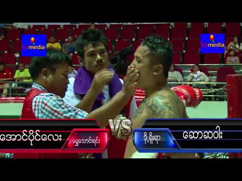Aung Paing Lay & Saw Sawar copyright 50 media Myanmar Channel