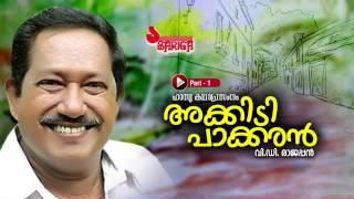 Akkidi Pakkaran | Kathaprasangam | VD Rajappan | Part 1
