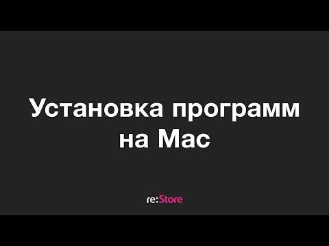 Установка программ на Mac