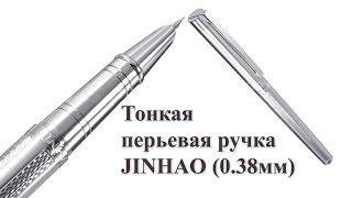 Перьевая ручка JINHAO 126 с толщиной пера 0.38 мм. С Алиэкспресс!