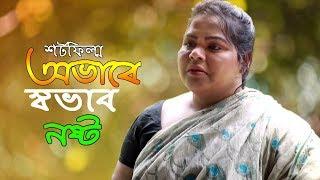 অভাবে সভাব নষ্ট | Ovabe Sovab Nosto | Bengali Short Film 2018 | STM