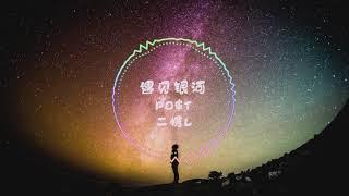 Gambar cover Music | 遇见银河 by PO$T / 二愣l | 请佩戴耳机食用,我们银河系见🍺