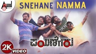 payanigaru-snehane-namma-2k-song-chethan-naik-vinu-manasu-rajgopi-bhaskar-k-r