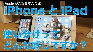 iPhoneとiPadの使い分けってどんな感じですか?/自分の場合の各シーンを撮影してまとめてみました iPad 検索動画 28