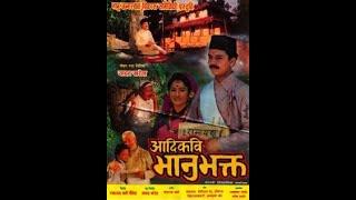 चलचित्र आदिकवि भानुभक्त (Bhanu Bhakta) Nepali Feature Film (1999)