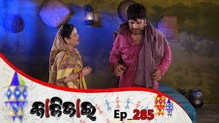 Kalijai | Full Ep 285 | 14th Dec 2019 | Odia Serial - TarangTV