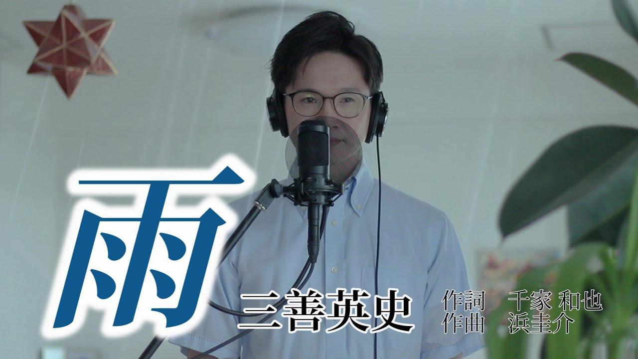 雨 / 三善英史 cover by Shin