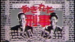 刑事ベスト24時!!発売中!! 3. 『あきれた刑事』(1987)CARRY ON/時任三郎...