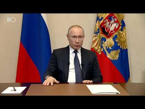 Полное обращение Путина к нации в связи с пандемией коронавируса