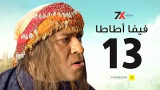 مسلسل فيفا اطاطا الحلقة الثالثة عشر   13 - بطولة محمد سعد - إيمي سمير غانم 😂