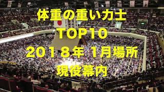 【大相撲初場所/2018】 200kgオーバーが2人!/体重の重い力士TOP10 [平...