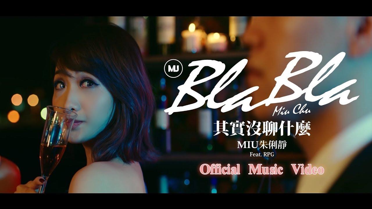 Miu朱俐靜【 其實沒聊什麼Bla Bla】 官方完整版MV