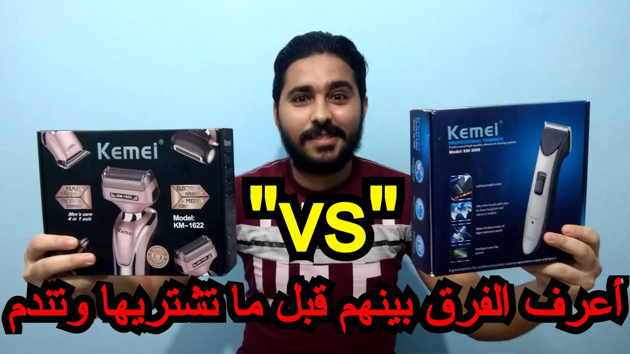 الفرق بين ماكينات الحلاقه Kemei في السعر والأستخدام